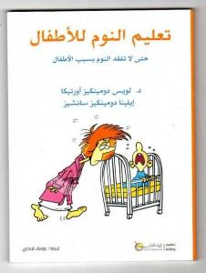 Libro sueño árabe